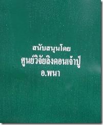 06 July 2012 Phana 011